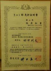 179p 250p  kyusi syouzyou  006.jpg