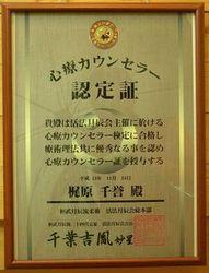 191p 250p  sinnryoukaunsera- syouzyou  003.jpg