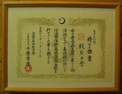 250p 193p  kappousemina-kisoka syouzyou  008.jpg